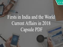 firsts in India and the World
