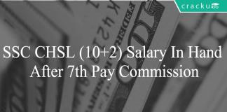 SSC CHSL salary after 7th pay commission