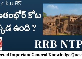 RRB NTPC GK questions in telugu