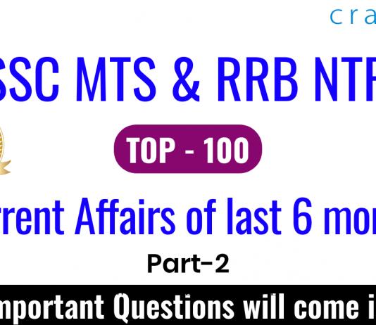 SSC & RRB Current affairs