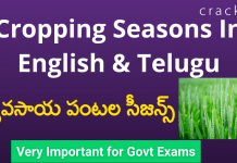 Cropping Seasons In English & Telugu