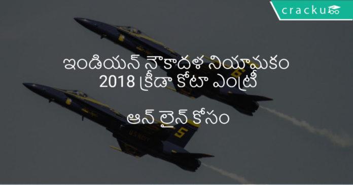 ఇండియన్ నేవీ స్పోర్ట్స్ కోటా రిక్రూట్మెంట్ 2018 అప్లికేషన్ ఫారం