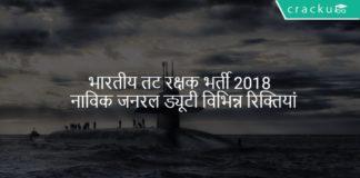 भारतीय तट रक्षक भर्ती 2018 विभिन्न नाविक जनरल ड्यूटी रिक्तियां