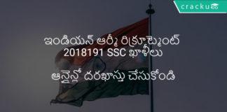 ఇండియన్ ఆర్మీ రిక్రూట్మెంట్ 2018
