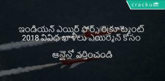 ఇండియన్ ఎయిర్ ఫోర్స్ రిక్రూట్మెంట్ 2018 వివిధ ఖాళీలు ఎయిర్మెన్ కోసం ఆన్లైన్లో వర్తించండి