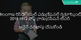 తెలంగాణ రెసిడెన్షియల్ ఎడ్యుకేషనల్ ఇన్స్టిట్యూషన్స్ రిక్రూట్మెంట్ 2018 ఆన్ లైన్ ఆన్ 1972 పోస్ట్ గ్రాడ్యుయేషన్ టీచర్ ఖాళీలు