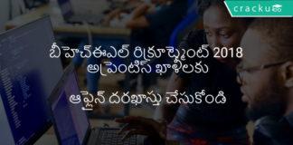బీహెచ్ఈఎల్ రిక్రూట్మెంట్ 2018 అప్రెంటిస్ ఖాళీలకు ఆఫ్లైన్ వర్తించండి