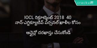 IOCL రిక్రూట్మెంట్ 2018 ఆన్లైన్లో 40 నాన్-ఎగ్జిక్యూటివ్ పర్సనల్ ఖాళీల కోసం దరఖాస్తు చేసుకోండి