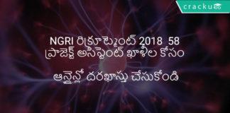 NGRI రిక్రూట్మెంట్ 2018 ఆన్లైన్లో 58 ప్రాజెక్ట్ అసిస్టెంట్ ఖాళీల కోసం దరఖాస్తు చేసుకోండి