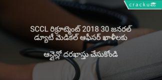 SCCL రిక్రూట్మెంట్ 2018 30 జనరల్ డ్యూటీ మెడికల్ ఆఫీసర్ ఖాళీలకు ఆన్లైన్లో వర్తించండి