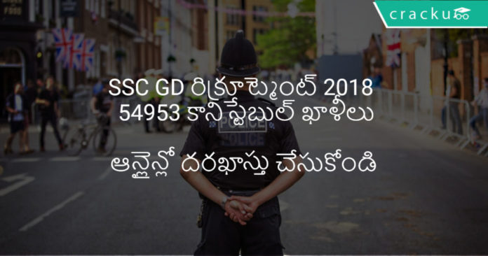 SSC GD రిక్రూట్మెంట్ 2018 ఆన్లైన్లో దరఖాస్తు చేసుకోండి 54953 కానిస్టేబుల్ ఖాళీలు