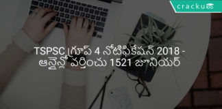 TSPSC గ్రూప్ 4 నోటిఫికేషన్ 2018 - ఆన్లైన్లో వర్తించు 1521 జూనియర్ అసిస్టెంట్, టైపిస్ట్ & స్టెనో