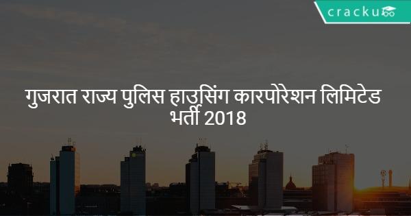 गुजरात राज्य पुलिस हाउसिंग कारपोरेशन लिमिटेड भर्ती 2018