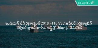 ఇండియన్ నేవీ రిక్రూట్మెంట్ 2018 ఆన్లైన్లో వర్తించు 118 SSC ఆఫీసర్ ఎగ్జిక్యూటివ్ & టెక్నికల్ బ్రాంచ్ ఖాళీలు