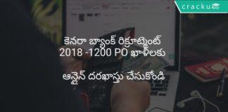 కెనరా బ్యాంక్ రిక్రూట్మెంట్ 2018 ఆన్ లైన్ ఆన్లైన్ కోసం 1200 PO ఖాళీలకు