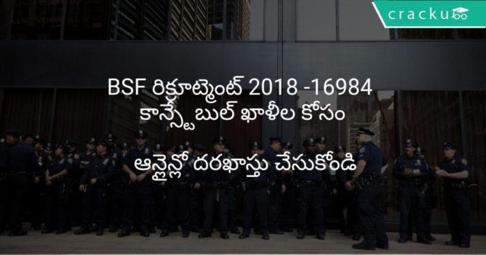BSF రిక్రూట్మెంట్ 2018 16984 కాన్స్టేబుల్ ఖాళీల కోసం ఆన్లైన్లో వర్తించు