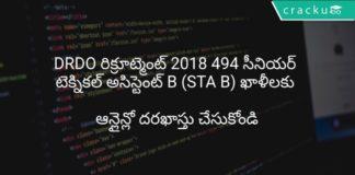 DRDO రిక్రూట్మెంట్ 2018 494 సీనియర్ టెక్నికల్ అసిస్టెంట్ B (STA B) ఖాళీలకు ఆన్లైన్లో దరఖాస్తు చేసుకోండి