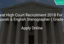 Gujarat High Court Recruitment 2018 Apply Online For 276 Gujarati & English Stenographer ( Grade-3)