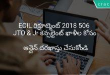 ECIL రిక్రూట్మెంట్ 2018 506 JTO & Jr కన్సల్టెంట్ ఖాళీల కోసం ఆన్లైన్లో వర్తించండి