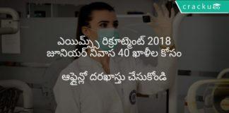 ఎయిమ్స్స్ రిక్రూట్మెంట్ 2018 జూనియర్ నివాస 40 ఖాళీల కోసం ఆఫ్లైన్లో దరఖాస్తు చేసుకోండి