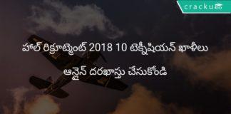 హాల్ రిక్రూట్మెంట్ 2018 ఆన్లైన్లో వర్తించు 10 టెక్నీషియన్ ఖాళీలు