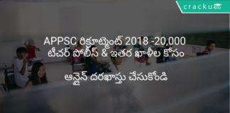 APPSC రిక్రూట్మెంట్ 2018 20,000 టీచర్ పోలీస్ & ఇతర ఖాళీల కోసం ఆన్లైన్లో వర్తించండి