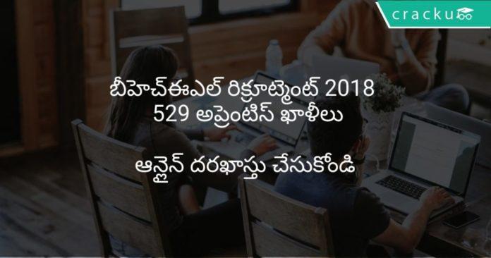 బీహెచ్ఈఎల్ రిక్రూట్మెంట్ 2018 ఆన్లైన్ దరఖాస్తు 529 అప్రెంటిస్ ఖాళీలు