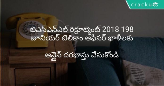 బిఎస్ఎన్ఎల్ రిక్రూట్మెంట్ 2018 198 జూనియర్ టెలికాం ఆఫీసర్ ఖాళీల కోసం దరఖాస్తు చేసుకోవాలి