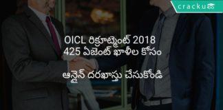 OICL రిక్రూట్మెంట్ 2018 ఆన్లైన్లో 425 ఏజెంట్ ఖాళీల కోసం దరఖాస్తు చేసుకోండి