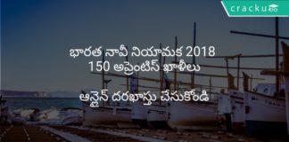 ఇండియన్ నావీ నియామక 2018 దరఖాస్తు ఆన్లైన్ కోసం 150 అప్రెంటిస్ ఖాళీలు