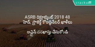 ASRB రిక్రూట్మెంట్ 2018 ఆన్లైన్ హెడ్ 48 హెడ్, ప్రాజెక్ట్ కోఆర్డినేటర్ ఖాళీలు