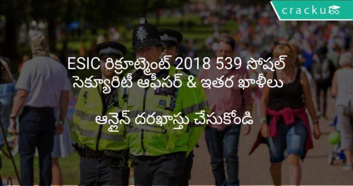 ESIC రిక్రూట్మెంట్ 2018 ఆన్లైన్లో వర్తించు 539 సోషల్ సెక్యూరిటీ ఆఫీసర్ & ఇతర ఖాళీల కోసం