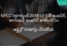 NPCC రిక్రూట్మెంట్ 2018 15 సైట్ ఇంజనీర్, జూనియర్ ఇంజినీర్ ఖాళీల కోసం ఆఫ్లైన్ వర్తించు