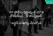 AP పోలీసు రిక్రూట్మెంట్ 2018 నోటిఫికేషన్ - SI కానిస్టేబుల్ - ఆన్లైన్ దరఖాస్తు