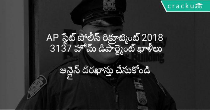 AP స్టేట్ పోలీసు రిక్రూట్మెంట్ 2018 3137
