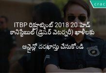 ITBP రిక్రూట్మెంట్ 2018 20 హెడ్ కానిస్టేబుల్ (డ్రెషర్ వెటర్నరీ) ఖాళీలు ఆన్లైన్లో వర్తించండి