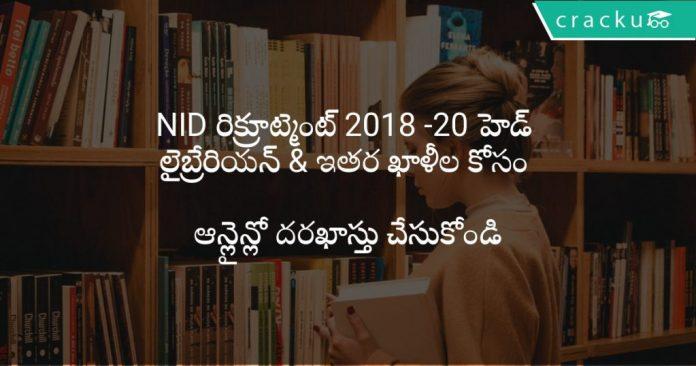 NID రిక్రూట్మెంట్ 2018 20 హెడ్ లైబ్రేరియన్ & ఇతర ఖాళీల కోసం ఆన్లైన్లో వర్తించు