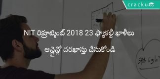 NIT రిక్రూట్మెంట్ 2018 ఆన్లైన్లో వర్తించు 23 ఫ్యాకల్టీ ఖాళీలు