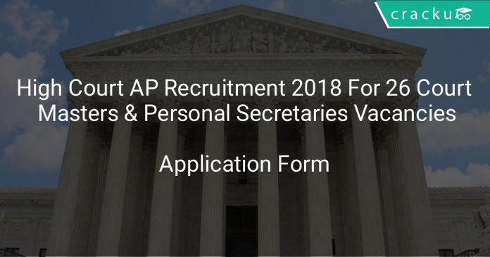High Court AP Recruitment 2018 Application Form For 26 Court Masters & Personal Secretaries Vacancies