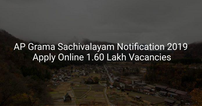 AP Grama Sachivalayam Notification 2019 Apply Online 1.60 Lakh Vacancies