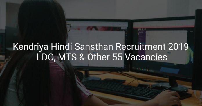 Kendriya Hindi Sansthan Recruitment 2019 LDC, MTS & Other 55 Vacancies