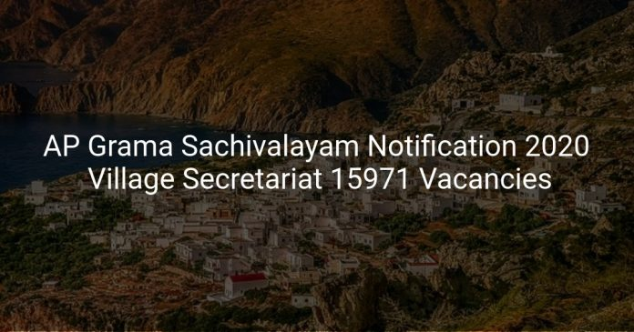 AP Grama Sachivalayam Notification 2020