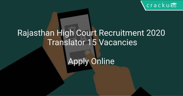 Rajasthan High Court Recruitment 2020 Translator 15 Vacancies