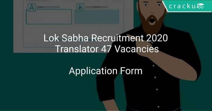 Lok Sabha Recruitment 2020 Translator 47 Vacancies